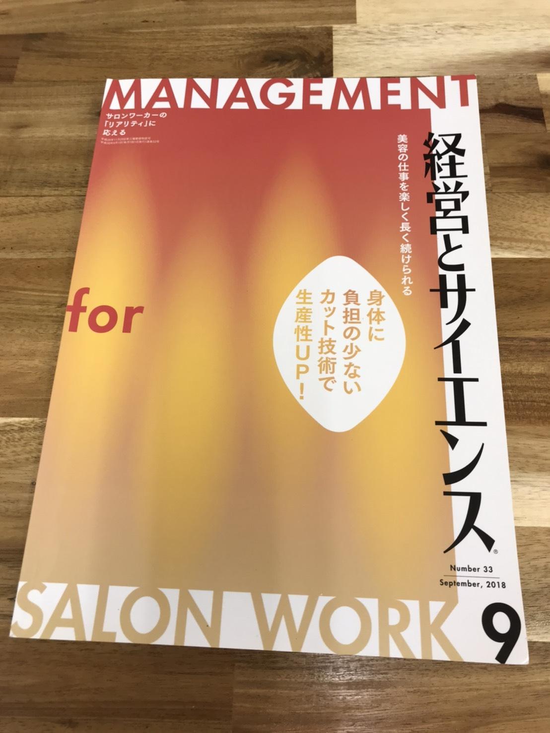 美容師にとって最適な身体の使い方とは~筑波大学と共同研究